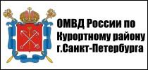 ОМВД России по Курортному району
